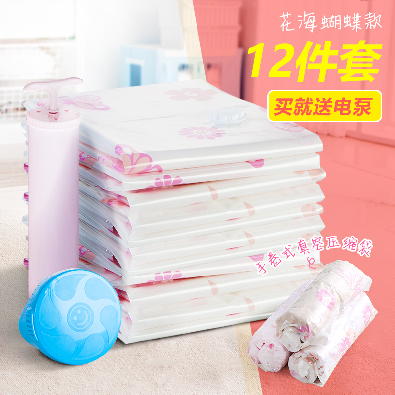 Get Quotations · Yuu for habitat 12 pieces of vacuum compression bags thicker clothes pouch large quilt vacuum suction  sc 1 st  Shopping Guide - Alibaba & China Shrink Vacuum Bag China Shrink Vacuum Bag Shopping Guide at ...