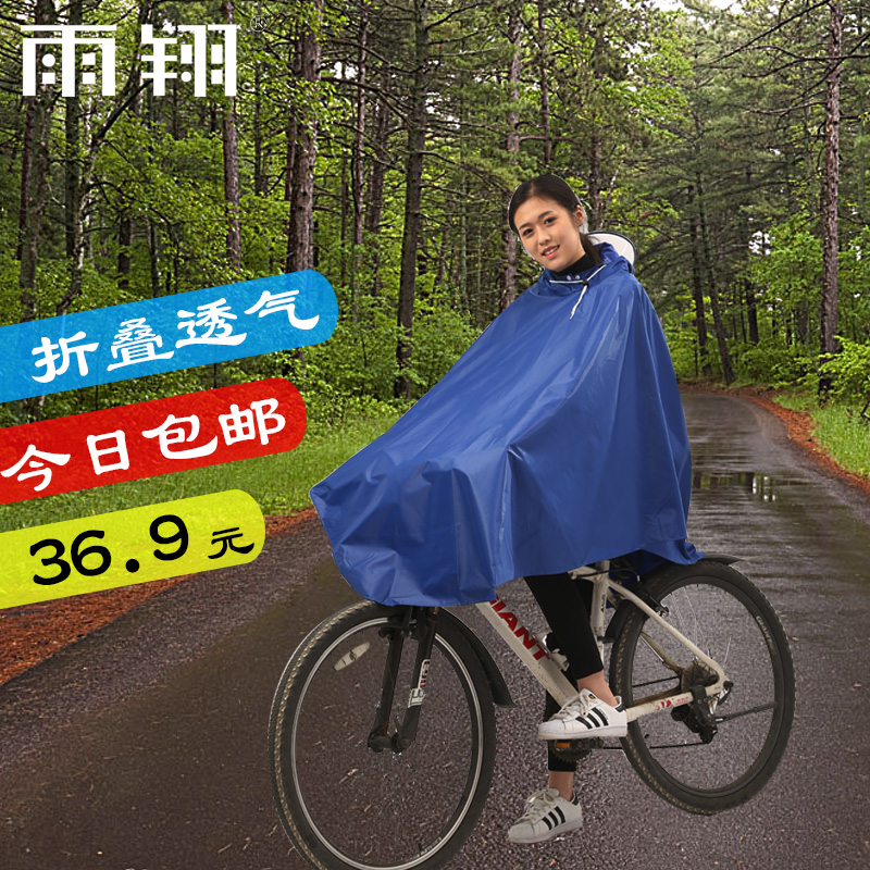 Yuxiang helmet bike raincoat raincoat students mini electric car raincoat raincoat poncho adult men and women