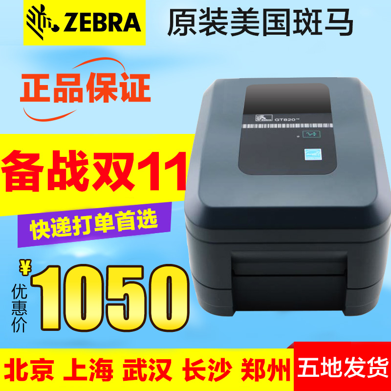Zebra zebra gt820 barcode sticker tag jewelry label printer barcode printer gt800 upgrade