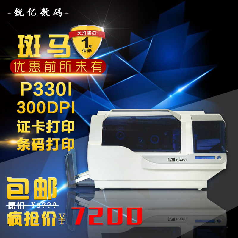 Zebra/zebra zebra p330i card printer sublimation card machine barcode printer barcode printer