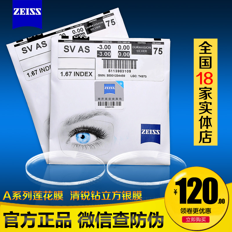 Zeiss lenses 1.50a series 1.56 chromotropic myopia 1.60 aspheric clear sharp diamond cubic 1.67 1 a price