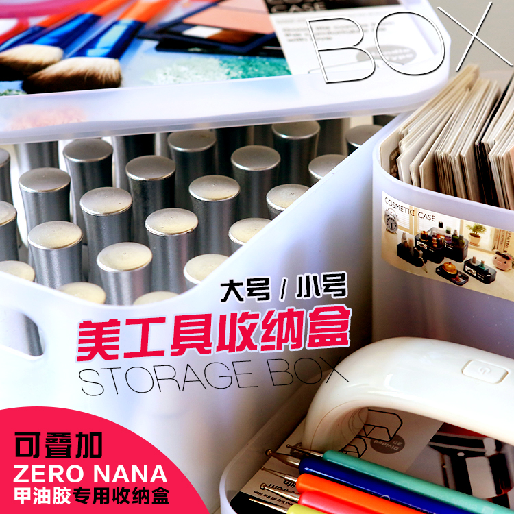 Zero nana nail nail polish plastic tool box storage box and drop high scrub thick storage box storage box