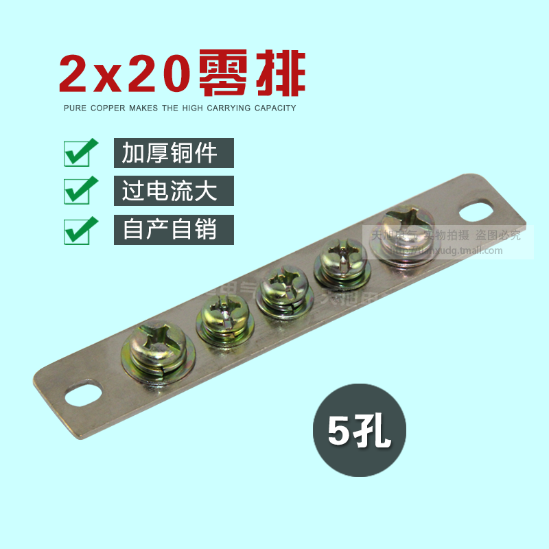 Zero zero row to row 5 hole zero row 2*20 then zero then zero terminal connected to the zero line terminal zero line row distribution box Zero row row row copper busbar