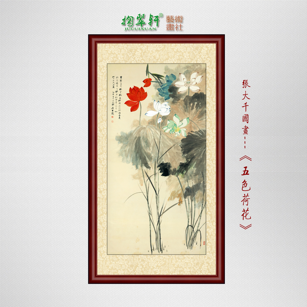 Zhang daqian painting restaurant entrance living room bedroom mural colored lotus flower and bird painting wood frame decorative painting hanging