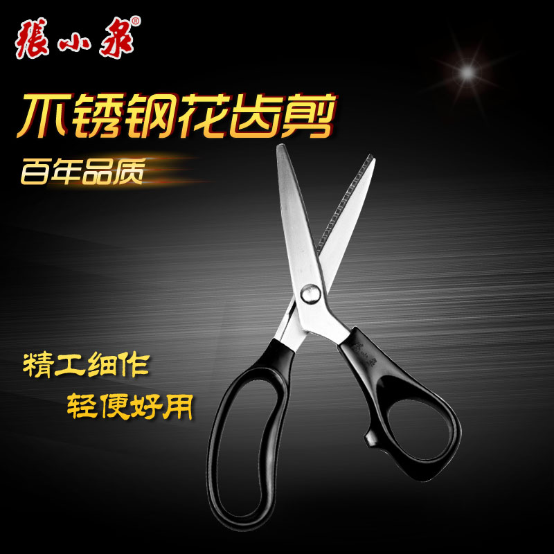 Zhang koizumi scissors stainless steel scissors sewing scissors pinking shears professional clothing scissors pattern scissors scissors lace fabric swatches scissors shipping