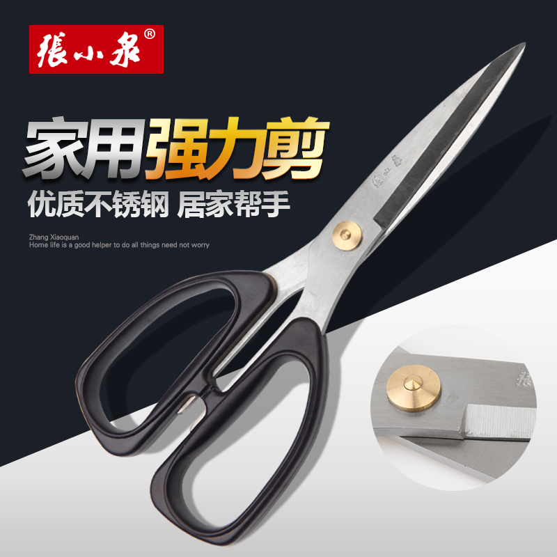 Zhangxiaoquan strong stainless steel scissors household scissors civil scissors office scissors kitchen scissors multi cut sectional fish
