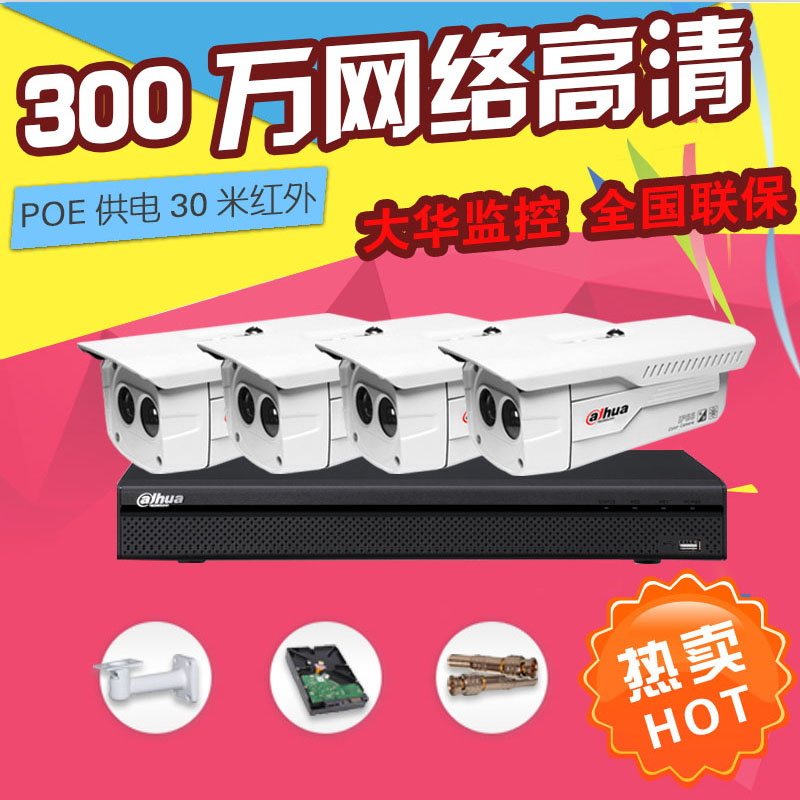 Zhejiang dahua multichannel monitoring package 3 million infrared 30 m poe power supply network combo 1-8 road package