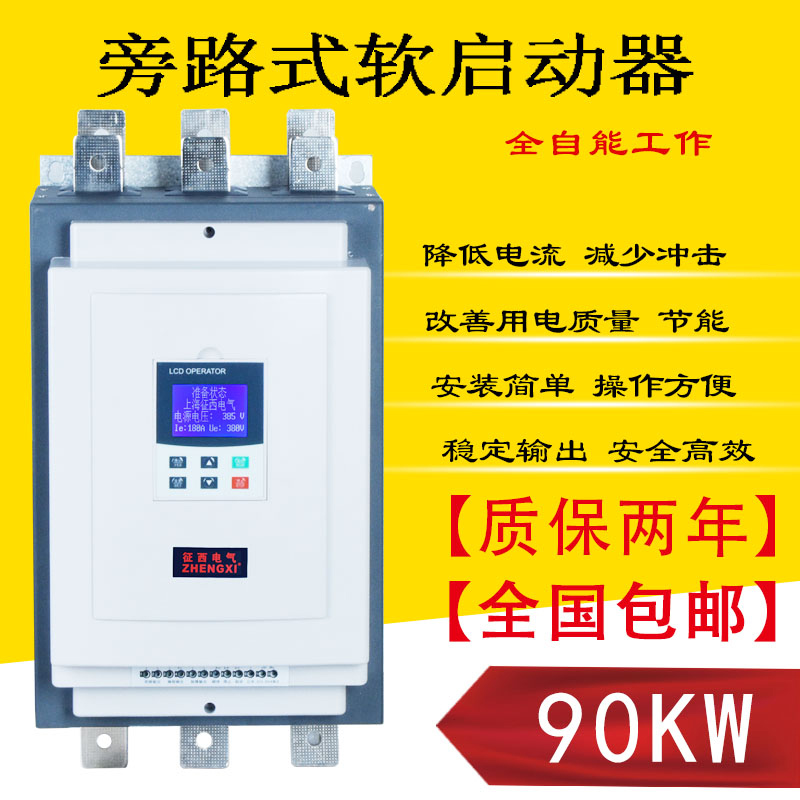 Zheng xi all intelligent chinese display soft starter 90kw fire fan pumps crusher soft starter