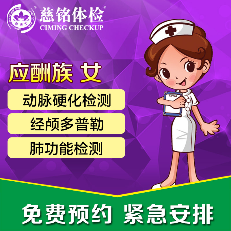 Zhengzhou entertaining family medical examination ciming medical card package ms. free appointment emergency arrangements