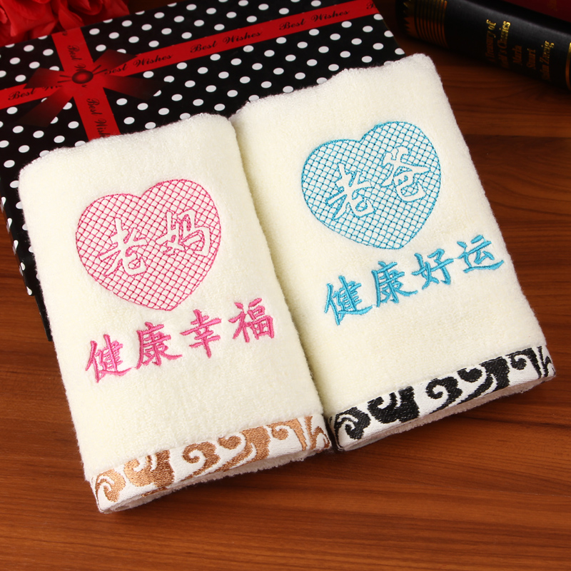 Zhixin jacuzzi embroidered words auspicious shou send parents mom and dad a couple of cotton washcloth towel towel creative gifts