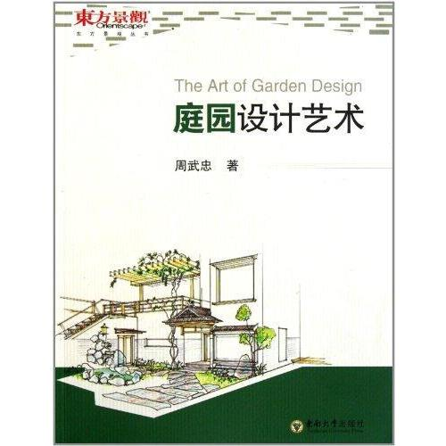 Zhong zhou wuzhong garden art and design landscape architecture design art art xinhua bookstore genuine selling books wenxuan network