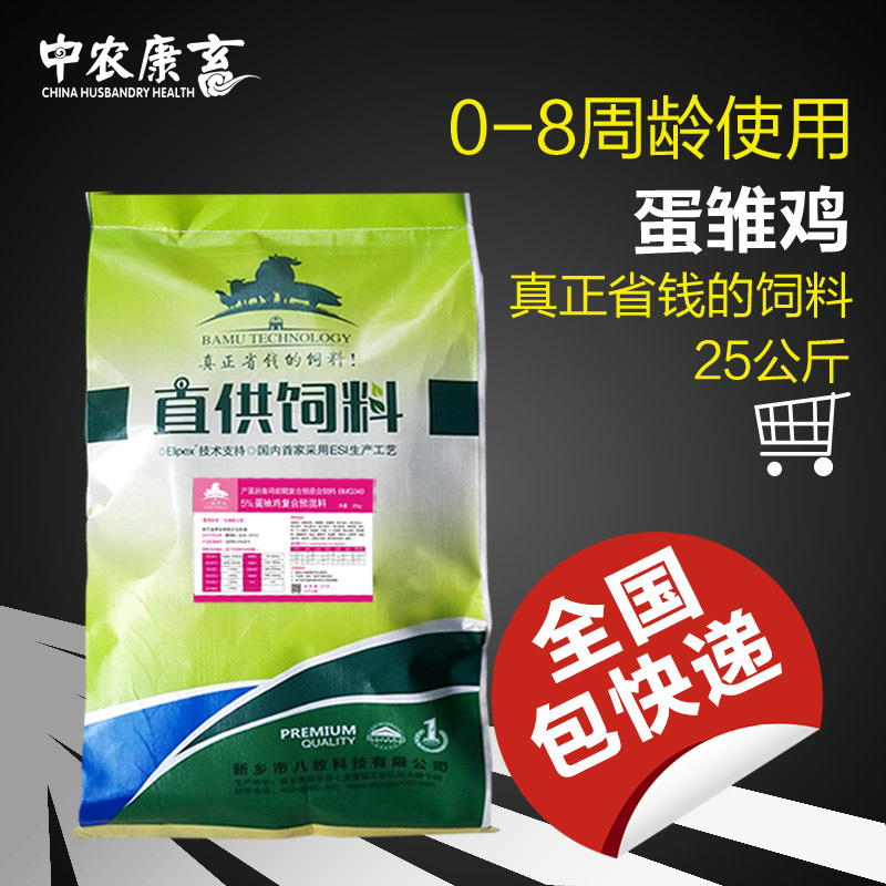 Zhongnong kang livestock 5% egg laying hens chicken feed chicken feed additive premix eight pastoral