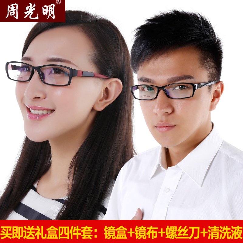 Zhou guangming tr90 twisted deformation unisex glasses frame glasses frames myopia frame full frame
