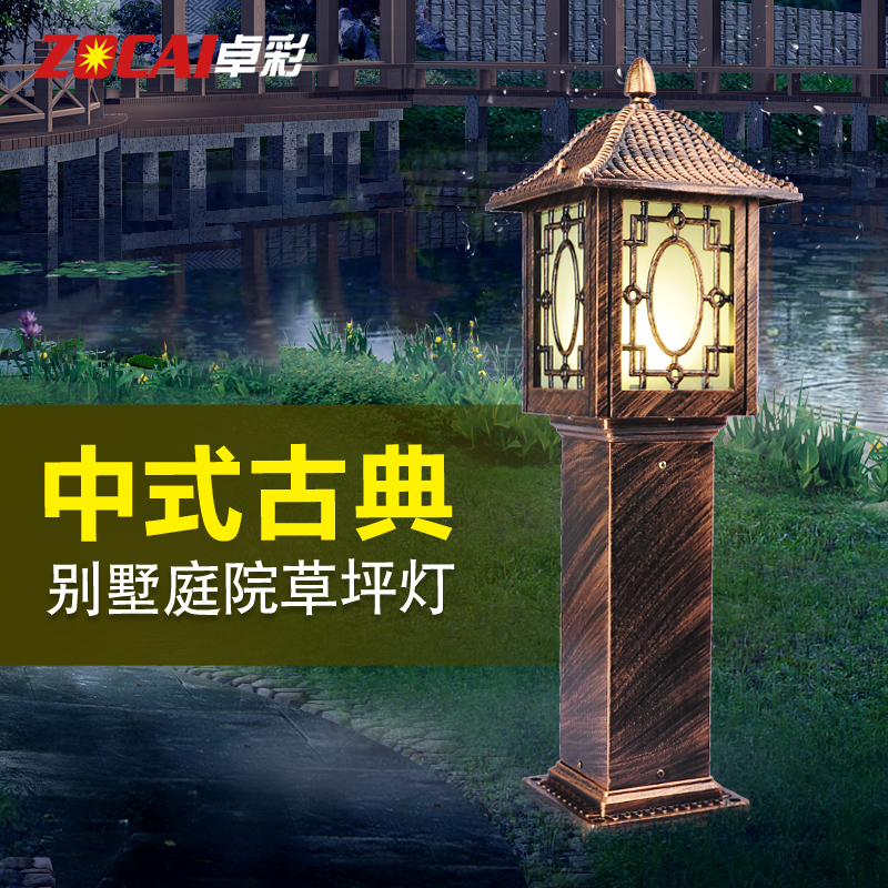 Zhuo color chinese home outdoor waterproof outdoor garden lights lawn lamp garden landscape lights le d park lawn lights
