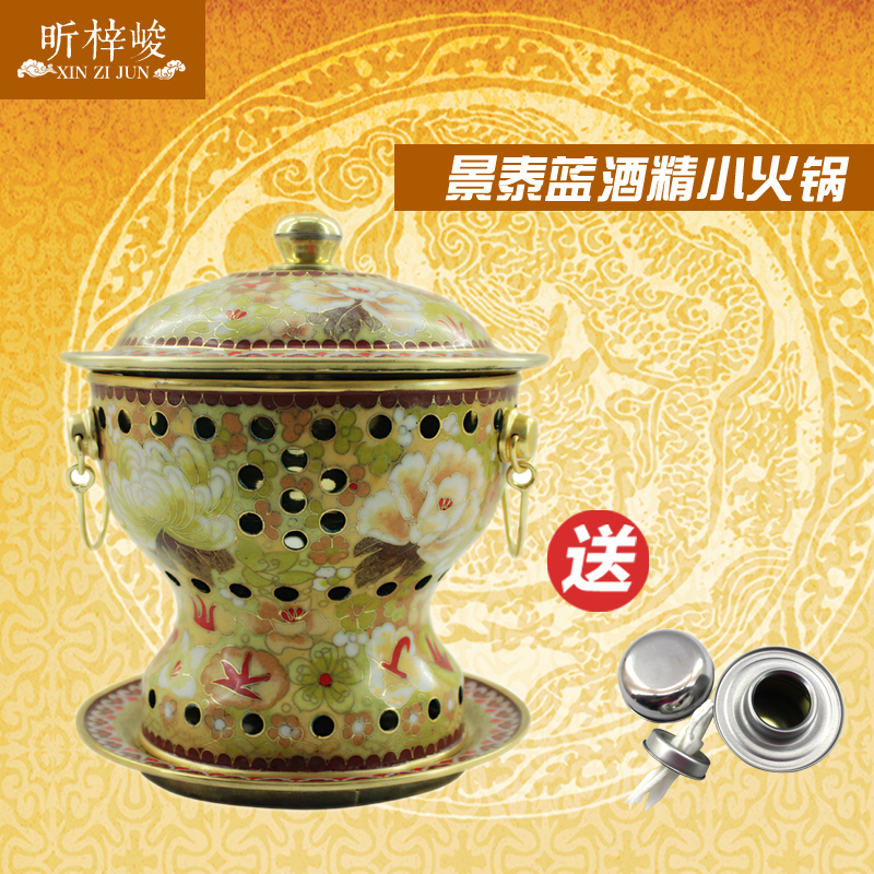 Zi xin cloisonn for completion of the traditional handmade copper pot thick copper pot alcohol stove buffet single small pot