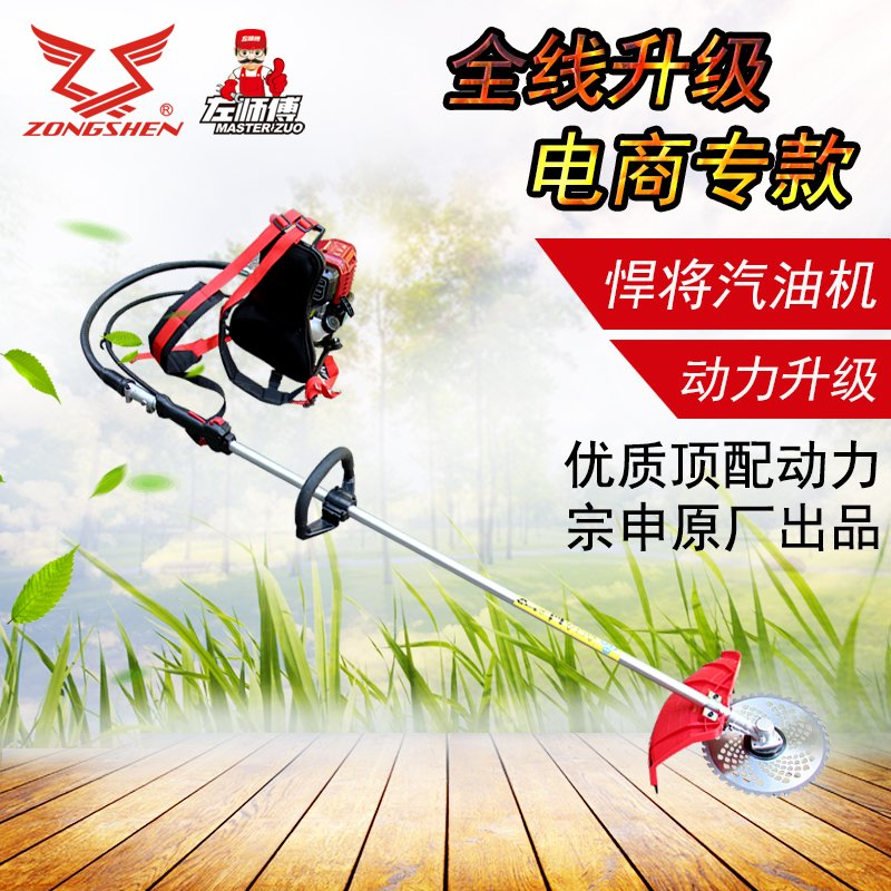 Zongshen electricity supplier earmarked four stroke knapsack rice lawn weed mower gasoline brush cutter mower harvester