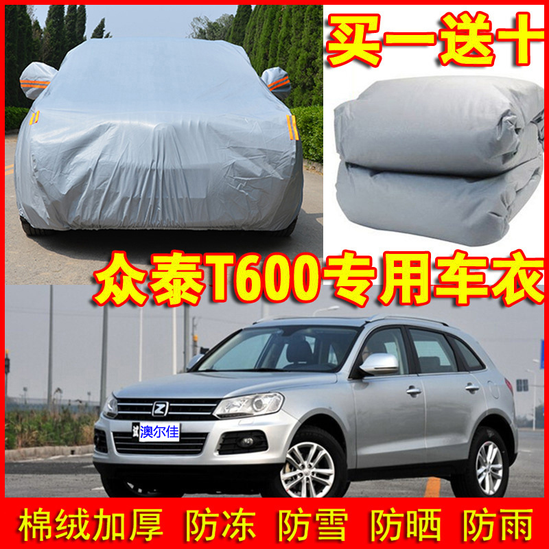 Zotye t600 big step x5 sport utility vehicle suv car cover special sewing car cover thicker sunscreen anti rain against hail z700