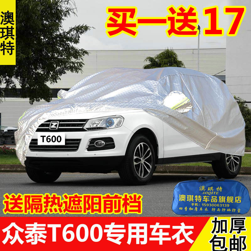 Zotye t600 t600 special sewing car hood suv thicker insulation sunscreen sun shade car cover water proof and dust