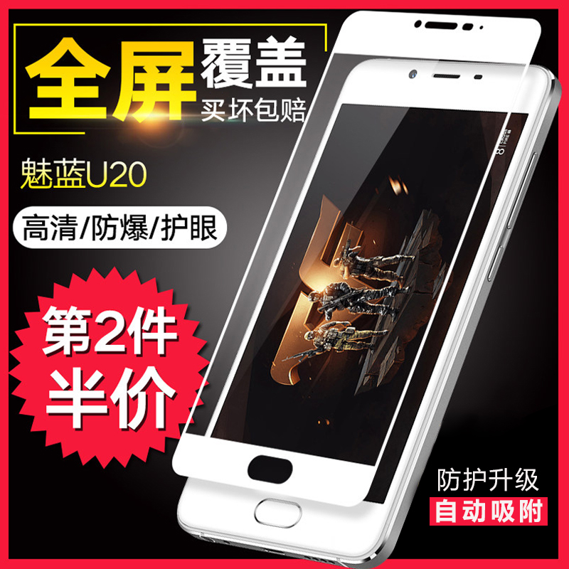 Zuo jue tempered glass membrane film meizu charm blue u20 u10 fingerprint anti blu-ray proof mobile phone film full screen full coverage