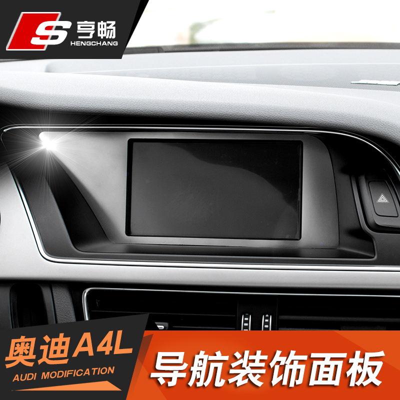 09-16 years of the new audi a4l special modified audi a4l modified pieces decorative frame panel navigation