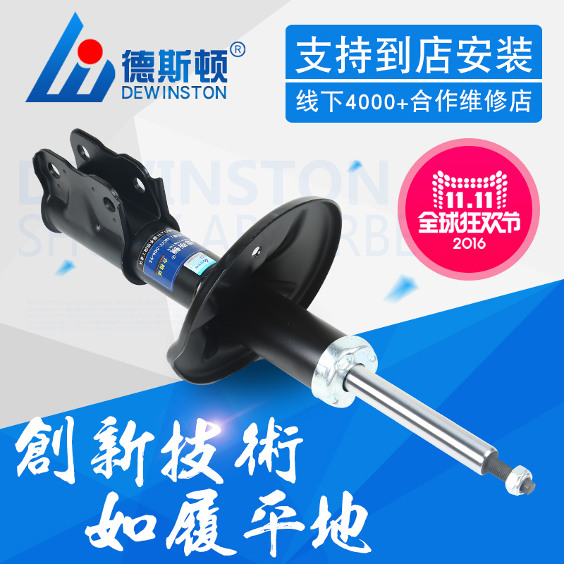 1 2 3 tiggo chery a3 a5 e5 cowin 3 eastar v5 a1 qq 6 shock absorbers front and rear Shock absorbers