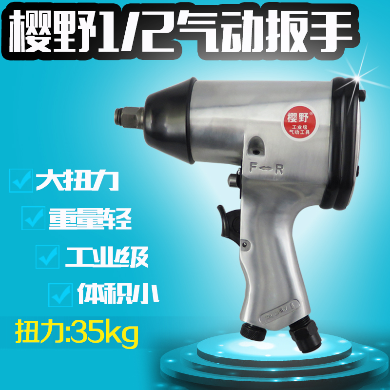1/2 35KG pneumatic wrench/small air gun/pneumatic wrench/spanner wind/gas trigger/wind trigger/ Pneumatic wrench