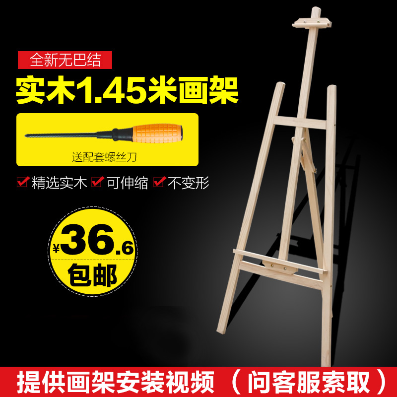1.45 m pine wood wooden easel wooden frame sketch sketchpad art many provinces shipping