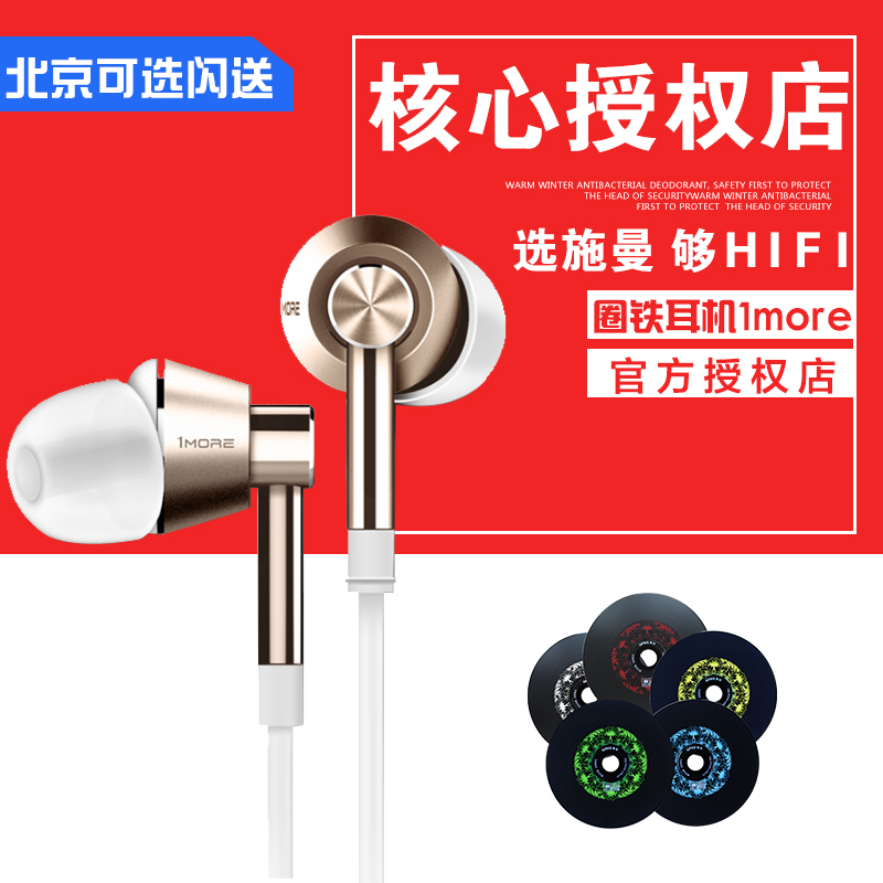 [1 plus one year renewal] lianchuang 1more ring iron headphones ear headphones hifi dual module wire with Headset