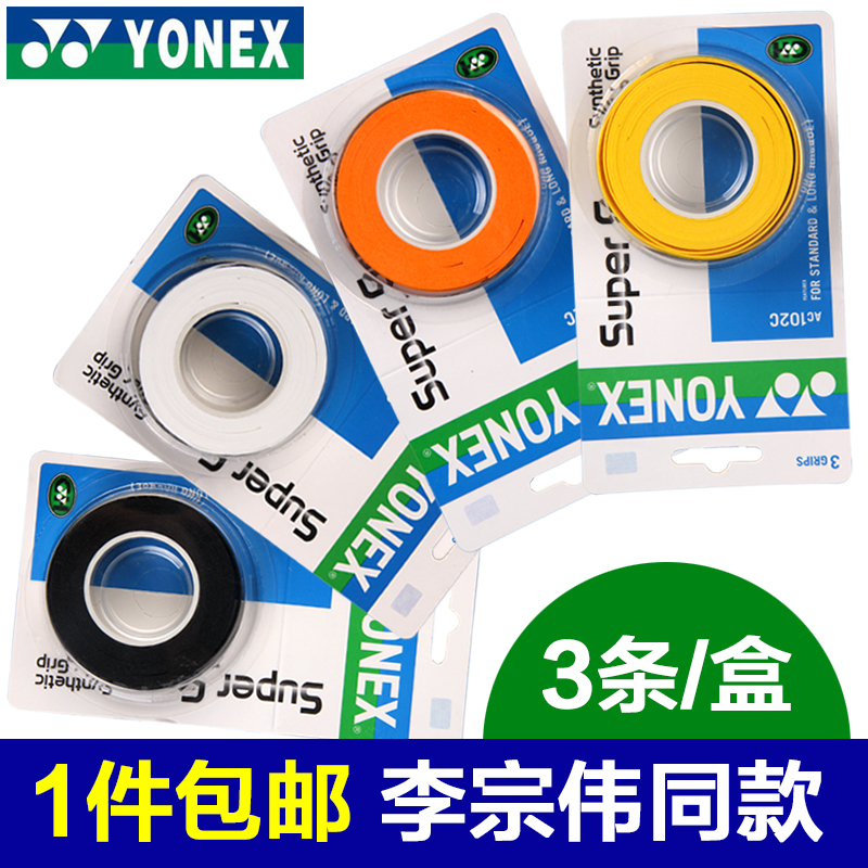 1 shipping authentic yonex/yy yonex badminton hand gel sweat band 3 mounted ac-102