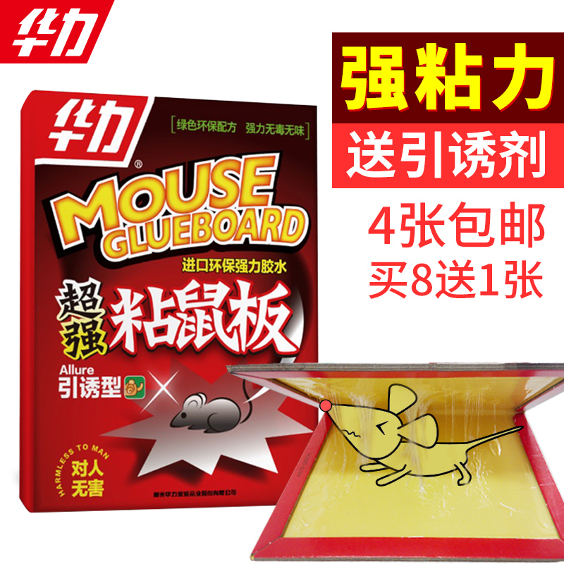1 zhang huali sticky mouse board strong sticky mouse stickers haftplatte thick oversized mouse mouse glue stick rodent control rat cage mousetrap pest repeller