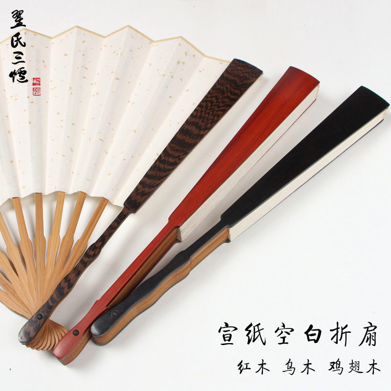 10 blank rice paper folding fan rice paper folding mahogany ebony wenge blank throwing fan calligraphy and painting
