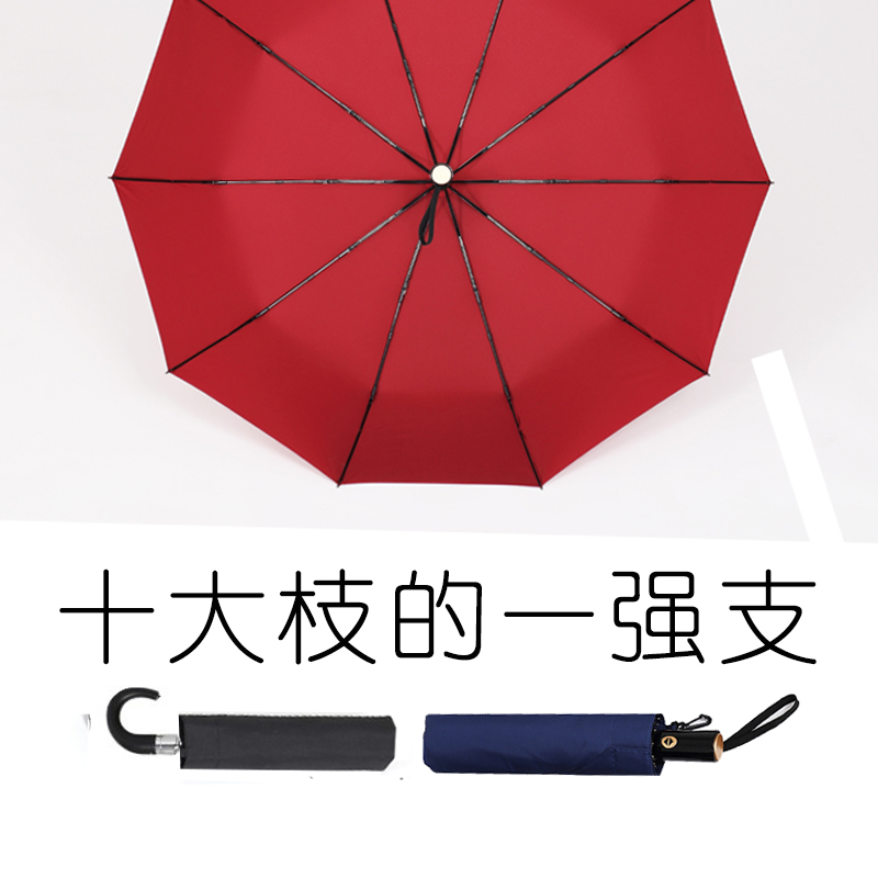 10 bone curved handle oversized umbrella folding umbrella business umbrella folded umbrella automatic umbrella rain or shine dual male and female black blue simple reinforcement of
