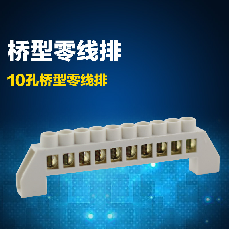 10 hole bridge zero discharge terminals copper distribution box terminals zero line terminal zero line row