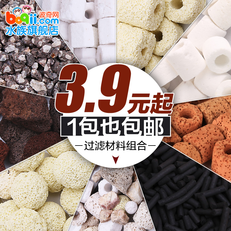 10-in aquarium filter aquarium filter aquarium filter material ceramic ring bacteria house biochemical 27 provinces shipping
