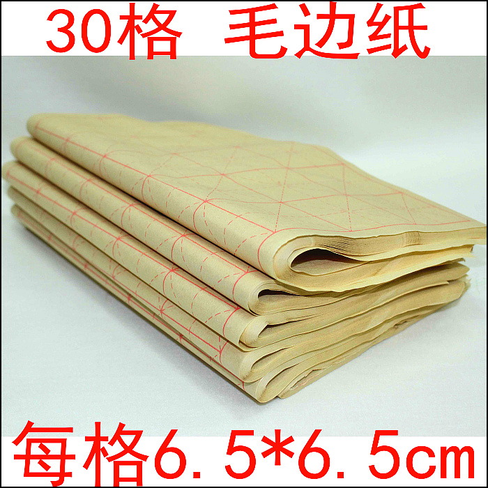 10 knife free shipping m word lattice mao bianzhi cai lun paper pure bamboo brush calligraphy practice paper 6.5*6.5cm30 gretl