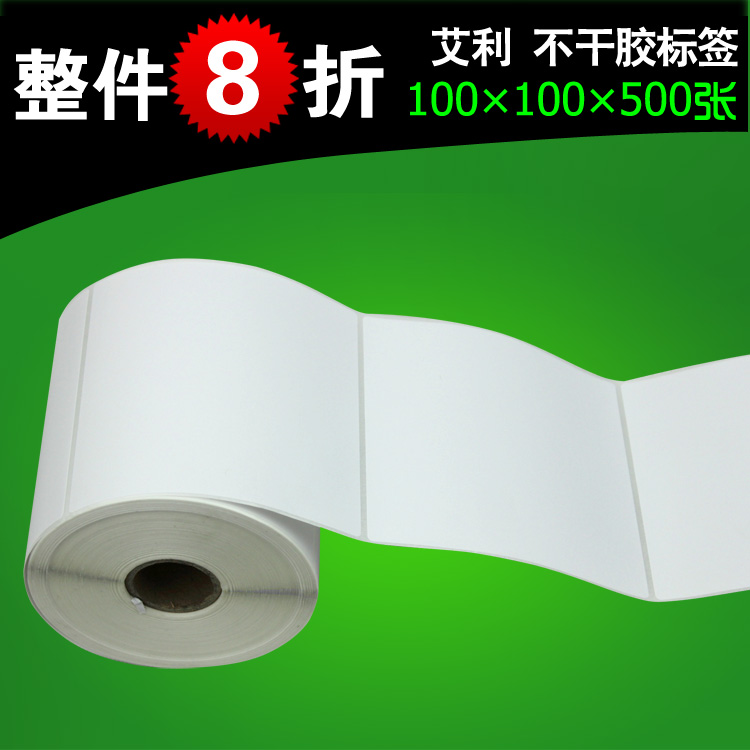 100 100 copperplate paper bar code labels fasson custom bar code label printer paper bar code printing paper