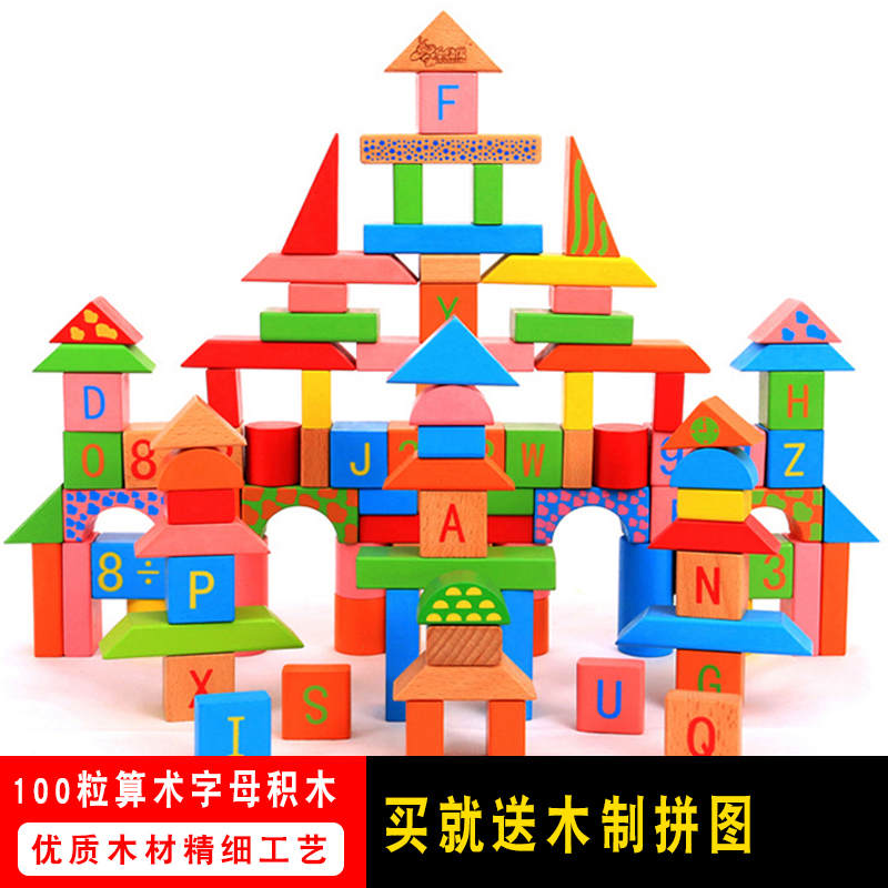 100 boxed 100粒puzzle alphanumeric blocks wooden toy building blocks chunk of intellectual enlightenment wooden toys for children