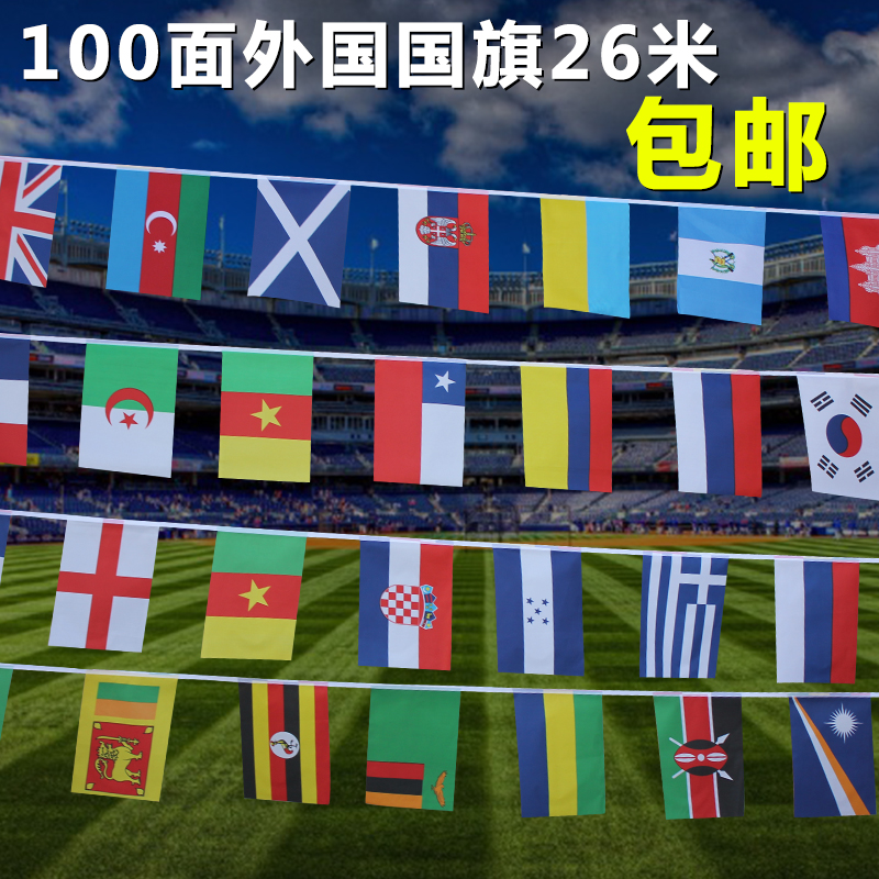 100 flag flag flags of all nations string flag on 8 flag color flag banners hanging flags small flags small red flag bar decoration