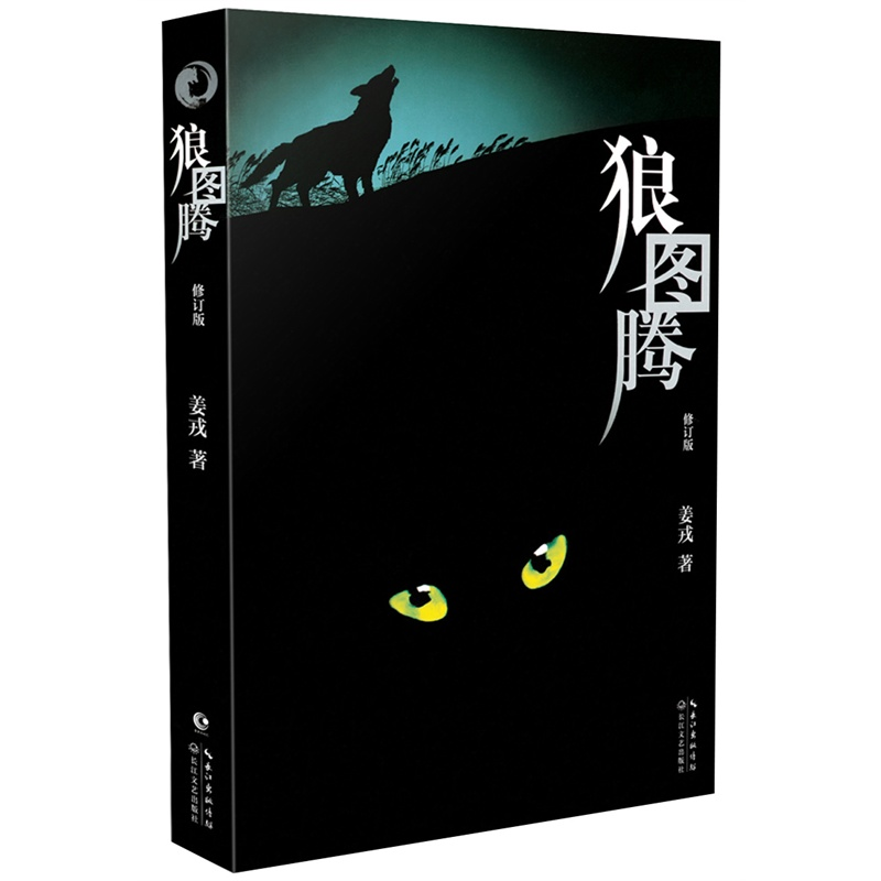 100% genuine fake a penalty ten wolf totem by jiang rong changjiang literature and art publishing house of a picture ã research mongolia Coyote âmasterpieces masterpiecesâ