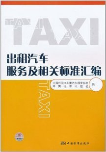 Taxi services and related standards compilation
