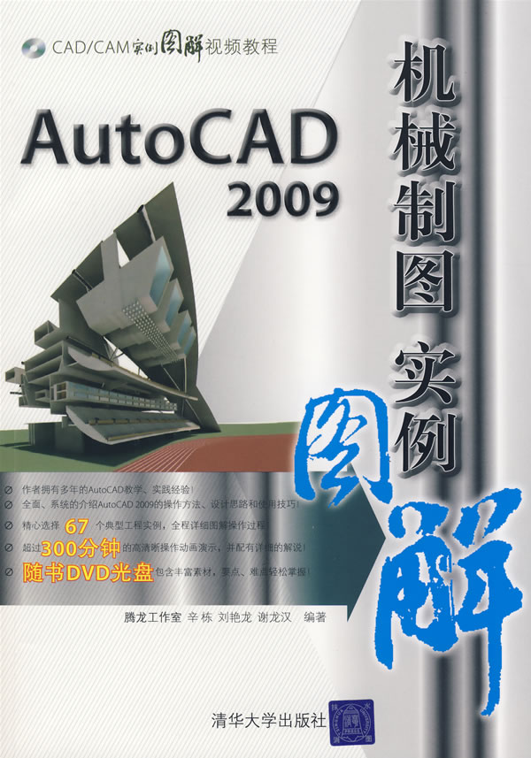 Autocad 2009 mechanical drawing examples of graphic (with cd-rom) (ca & amp; Amp; Amp; Amp; Hellip; & Amp; Amp; Amp; Amp; Hellip;