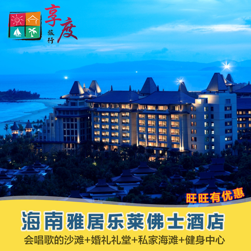 Clear water bay chui agile agile raffles hotel sanya hotel reservations holiday accommodation to enjoy the degree of lfs