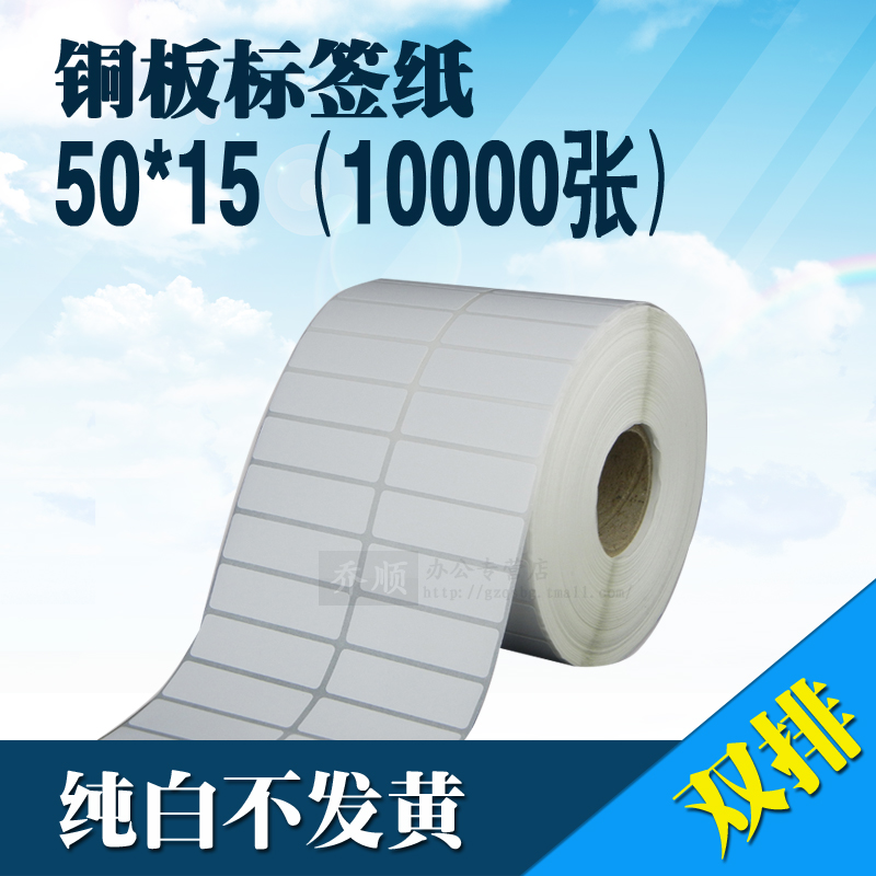50*15 coated paper label sticker printing paper barcode labels barcode printing paper barcode paper