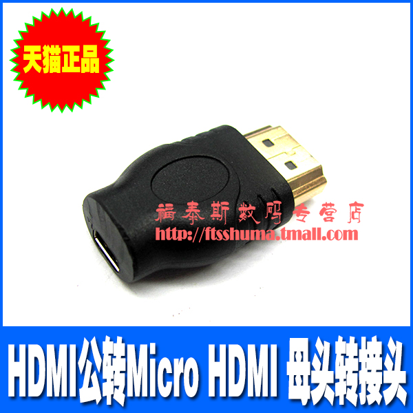 Hdmi/M--MICRO/f microhdmi micro hdmi male to hdmi female adapter hdmi male to female head