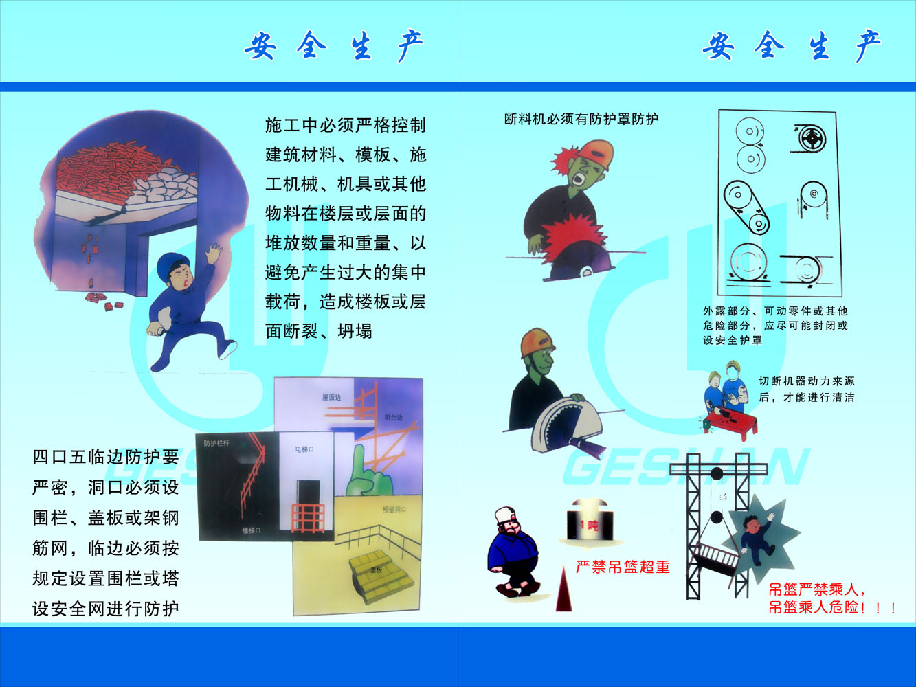 109 material commonly flipchart poster panels 678 production safety publicity wall charts 5