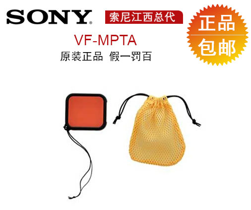 Sony/sony VF-MPTA color filter suitable for underwater shooting genuine original special offer free shipping