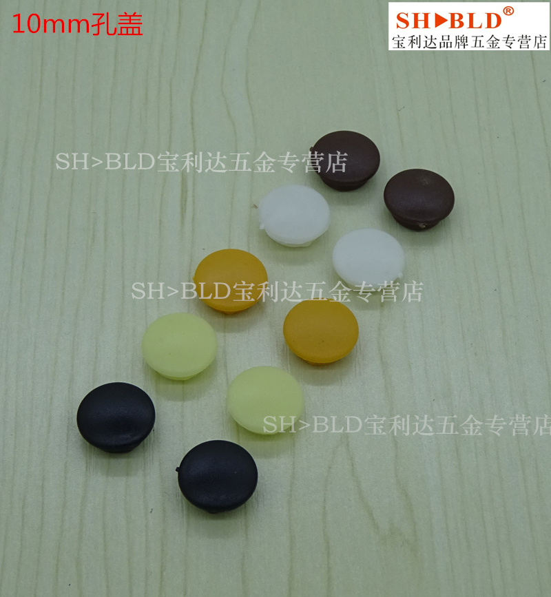 10mm black and white yellow brown wood boring cover plastic plugs plugs plugs screw hole cover furniture plugs screw port