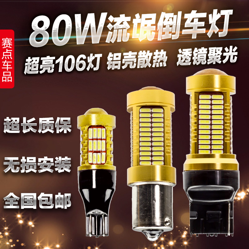 1156 modified car reversing light bulb t15 t201156 led rogue reversing light bulb super bright lens lights h21w