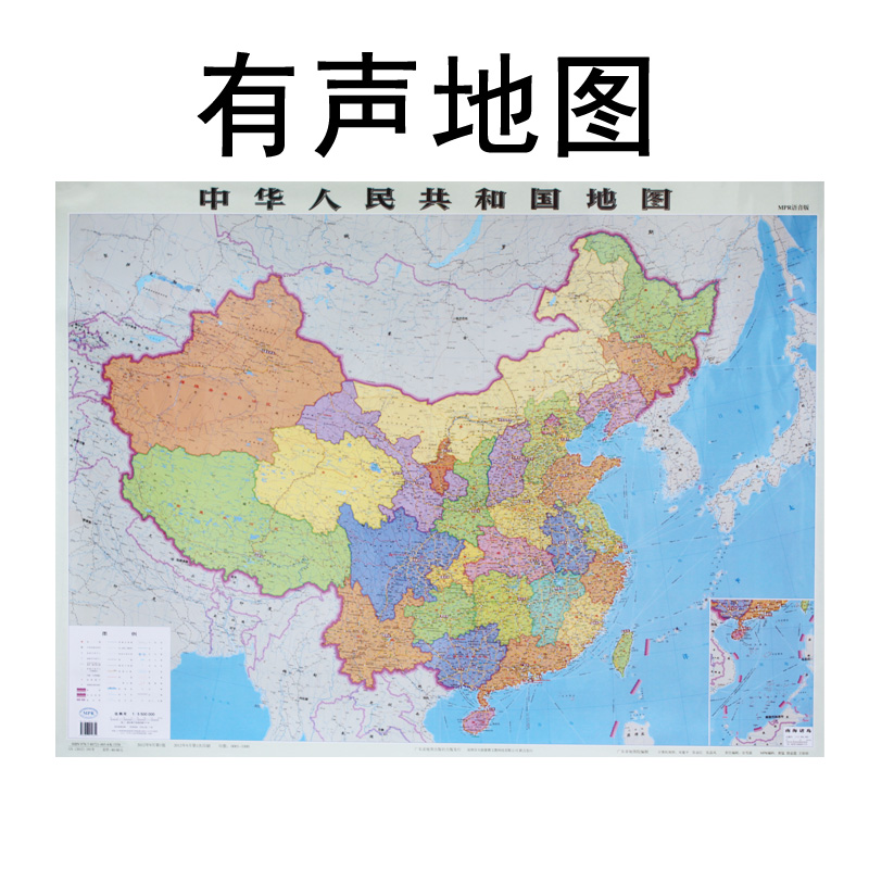Mpr audio books china tourist map teaching multifunctional audio voice map gifts can point to read