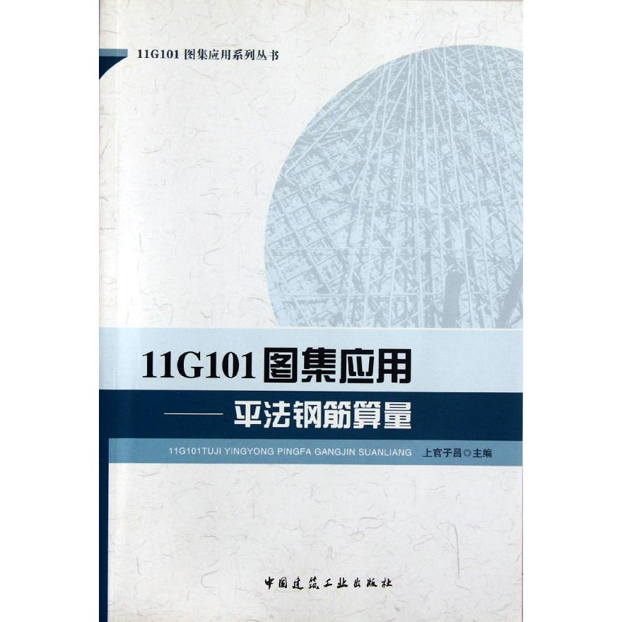 11g101 atlas application: shangguan son chang count the amount of steel flat france 11g101 building materials xinhua bookstore genuine selling books Application--count the amount of steel flat france atlas/11g101 atlas application series